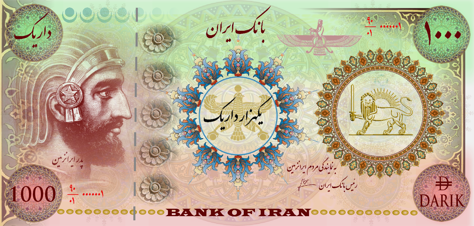 New_Iranian_Banknote_after_the_fall_of_Ismaic_Regime.PNG.png